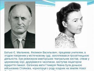 Батько Є. Маланюка, Филимон Васильович, працював учителем, а згодом повіреним