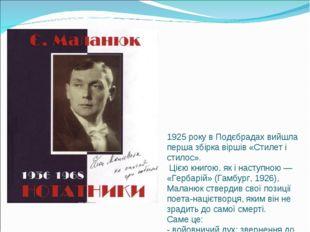 1925 року вПодєбрадахвийшла перша збірка віршів «Стилет і стилос».  Цією