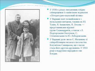 У 1930-х роках письменник плідно співпрацював із львівським журналом «Літерат