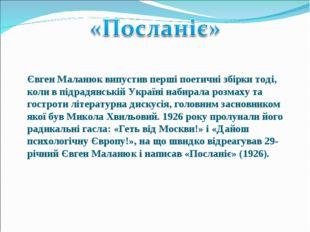 Євген Маланюк випустив перші поетичні збірки тоді, коли в підрадянській Украї