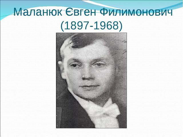 Маланюк Євген Филимонович (1897-1968)