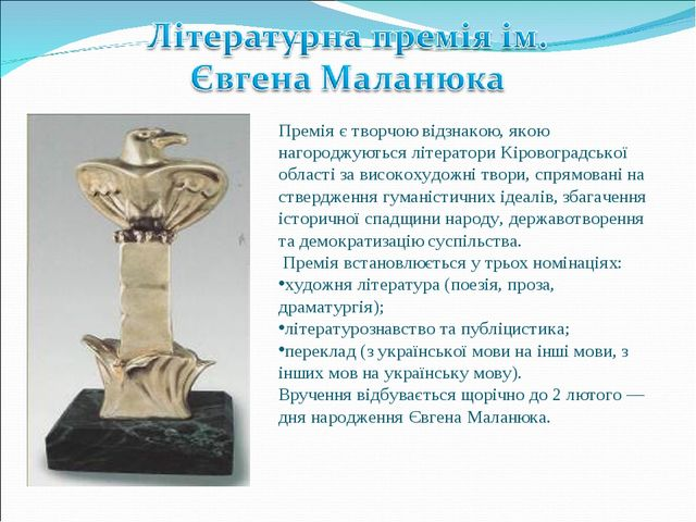 Премія є творчою відзнакою, якою нагороджуються літератори Кіровоградської об...