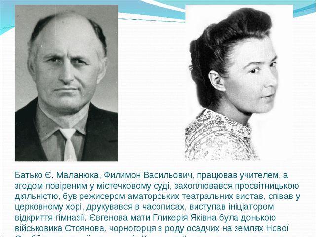 Батько Є. Маланюка, Филимон Васильович, працював учителем, а згодом повіреним...