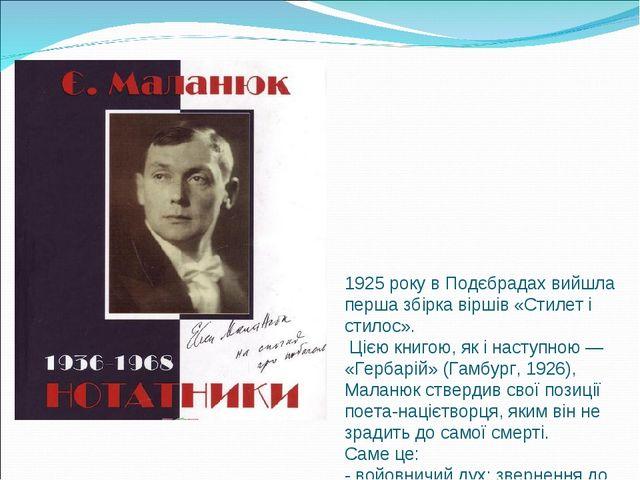 1925 року вПодєбрадахвийшла перша збірка віршів «Стилет і стилос».  Цією...