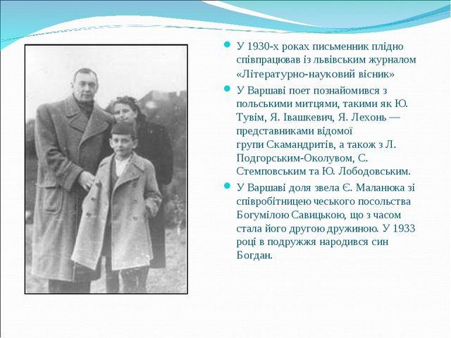 У 1930-х роках письменник плідно співпрацював із львівським журналом «Літерат...