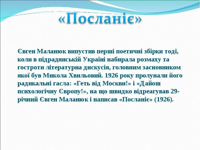 Євген Маланюк випустив перші поетичні збірки тоді, коли в підрадянській Украї...