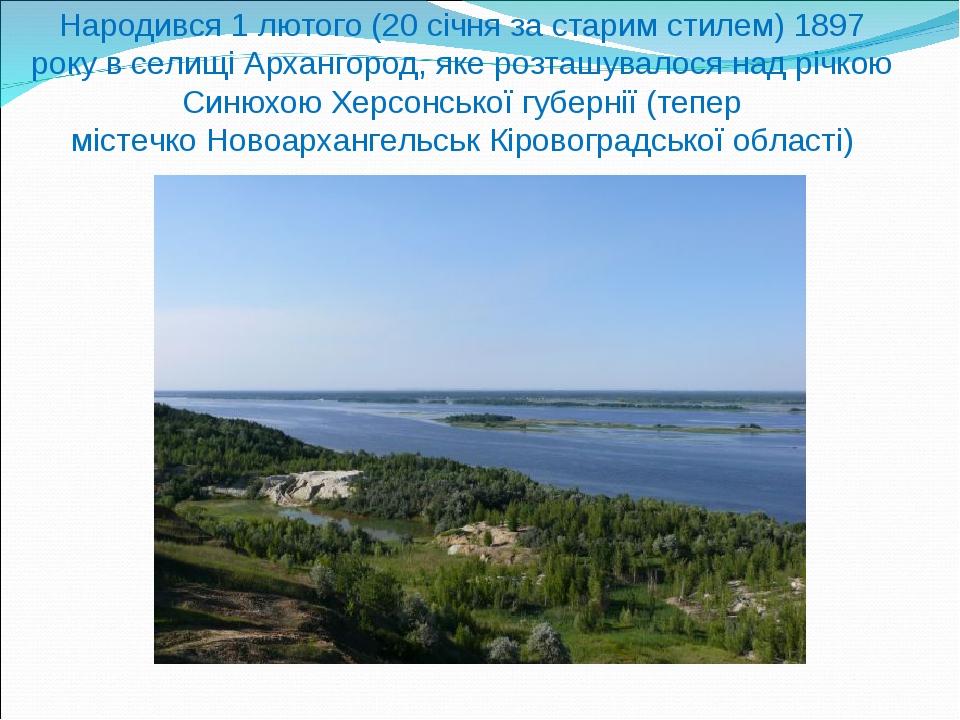 Народився 1 лютого (20 січня за старим стилем) 1897 року в селищі Архангород,...