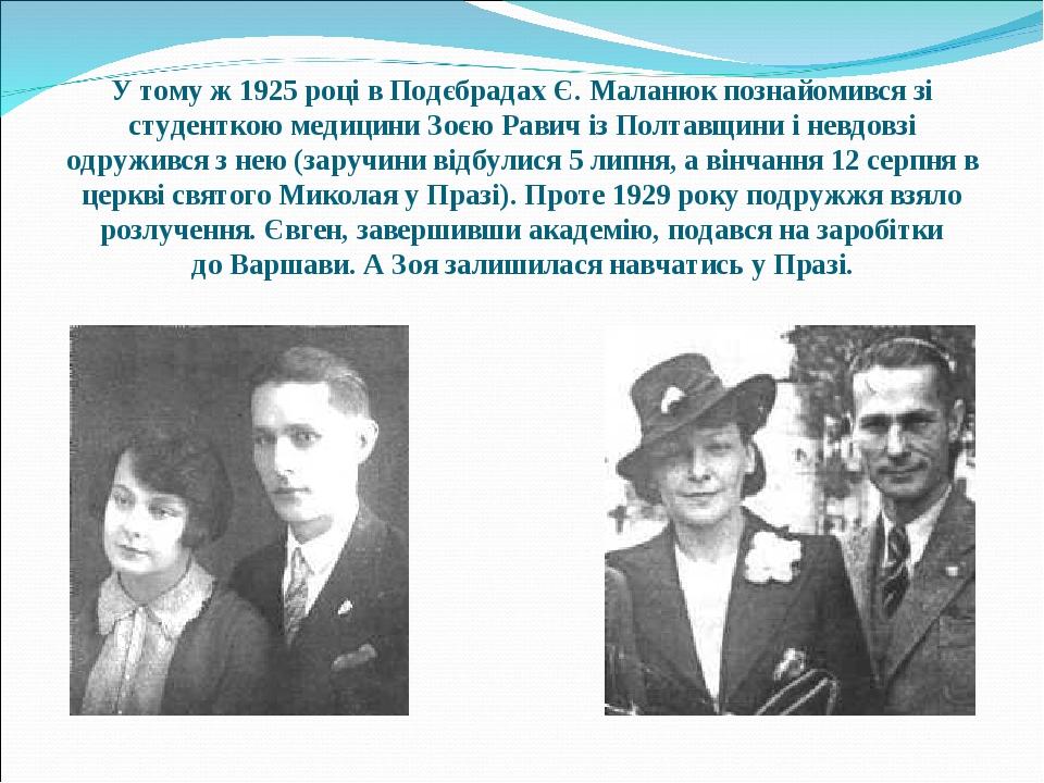 У тому ж 1925 році в Подєбрадах Є. Маланюк познайомився зі студенткою медицин...