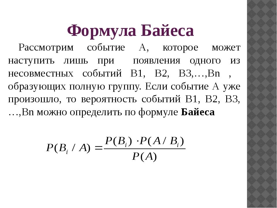 Формула Байеса Рассмотрим событие А, которое может наступить лишь при появле...