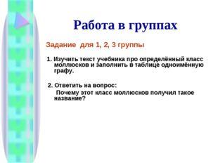 Работа в группах Задание для 1, 2, 3 группы 1. Изучить текст учебника про опр