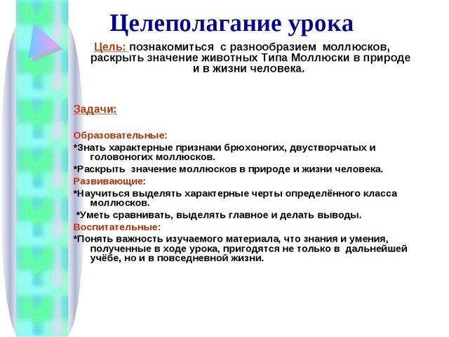 Цель: познакомиться с разнообразием моллюсков, раскрыть значение животных Тип...