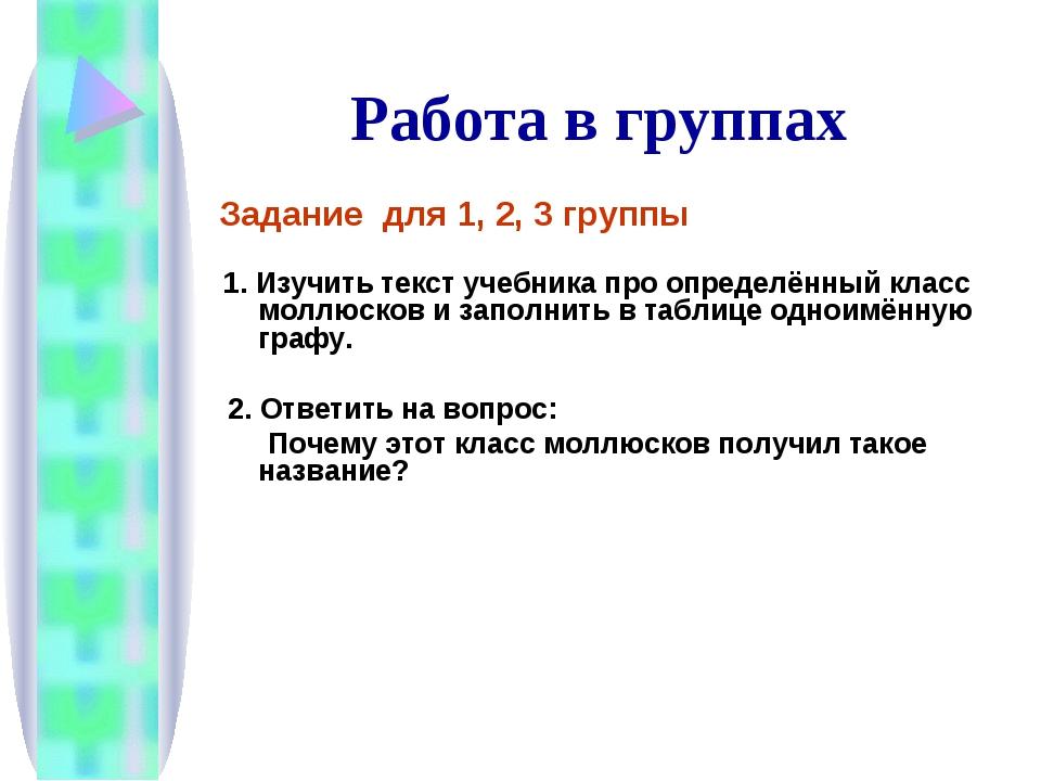 Работа в группах Задание для 1, 2, 3 группы 1. Изучить текст учебника про опр...