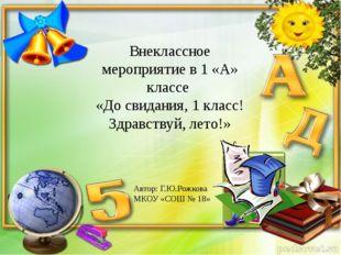 Внеклассное мероприятие в 1 «А» классе «До свидания, 1 класс!» 23 мая 2014г.