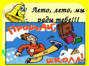 Лето, лето, мы рады тебе!!!