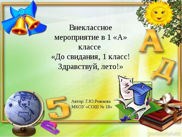 Внеклассное мероприятие в 1 «А» классе «До свидания, 1 класс!» 23 мая 2014г....