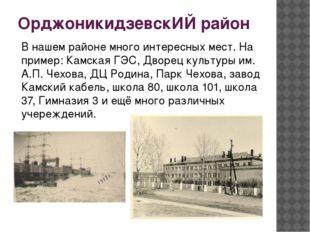 ОрджоникидзевскИЙ район В нашем районе много интересных мест. На пример: Камс