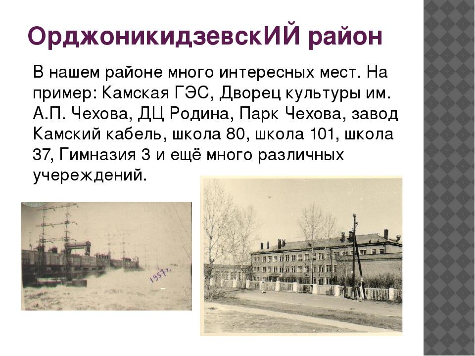 ОрджоникидзевскИЙ район В нашем районе много интересных мест. На пример: Камс...