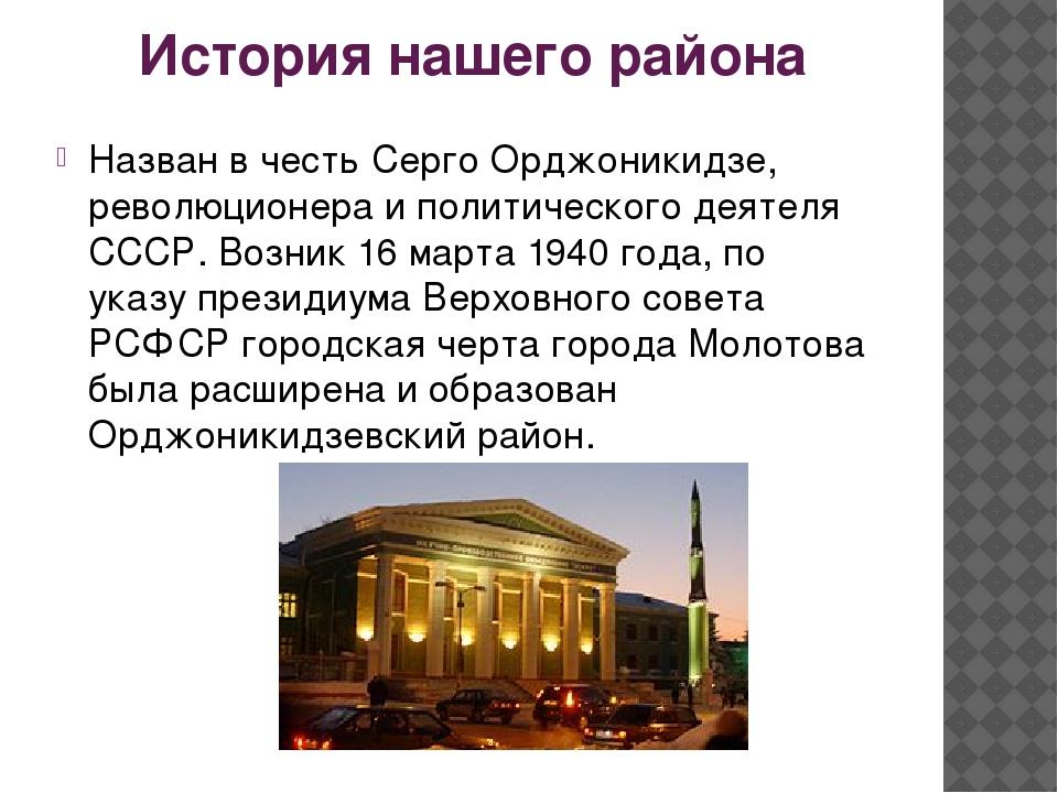 История нашего района Назван в честь Серго Орджоникидзе, революционера и поли...