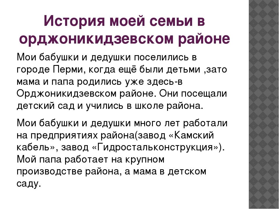 История моей семьи в орджоникидзевском районе Мои бабушки и дедушки поселилис...