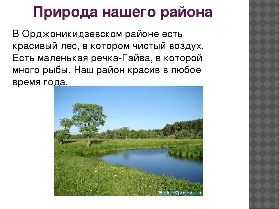 Природа нашего района В Орджоникидзевском районе есть красивый лес, в котором...