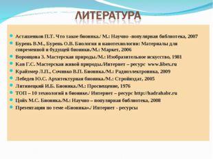 Асташенков П.Т. Что такое бионика./ М.: Научно -популярная библиотека, 2007
