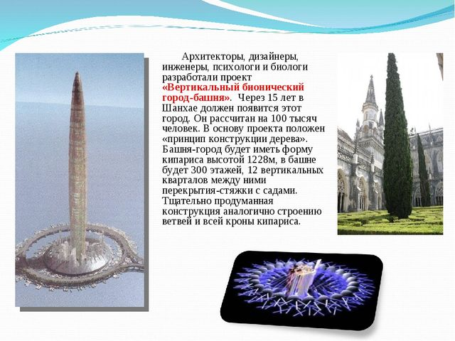 Архитекторы, дизайнеры, инженеры, психологи и биологи разработали проект «Ве...