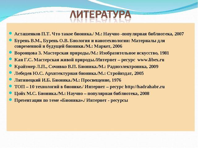 Асташенков П.Т. Что такое бионика./ М.: Научно -популярная библиотека, 2007...
