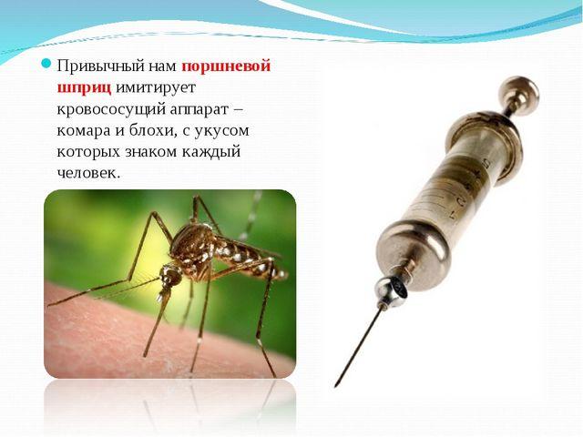 Привычный нам поршневой шприц имитирует кровососущий аппарат – комара и блохи...