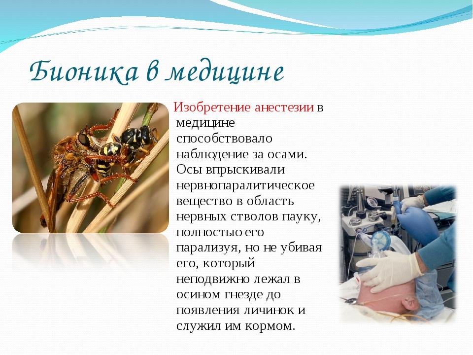 Бионика в медицине Изобретение анестезии в медицине способствовало наблюдение...