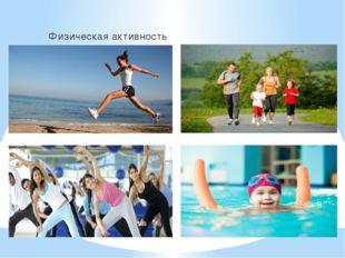 Что влияет на наше здоровье?