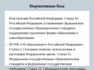 Нормативная база Конституция Российской Федерации. Статья 43. Российская Феде