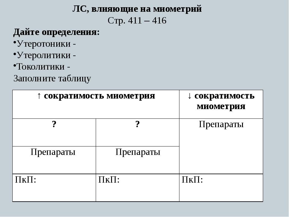 ЛС, влияющие на миометрий Стр. 411 – 416 Дайте определения: Утеротоники - Уте...