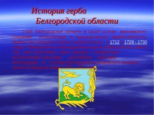 История герба Белгородской области Герб Белгородской области в своей основе м