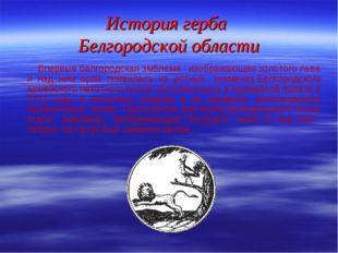 История герба Белгородской области Впервые белгородская эмблема изображающая