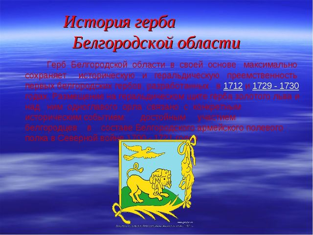 История герба Белгородской области Герб Белгородской области в своей основе м...