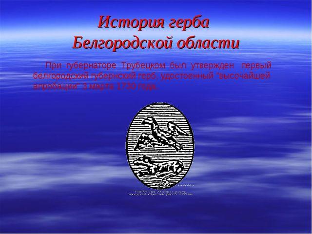 История герба Белгородской области При губернаторе Трубецком был утвержден пе...