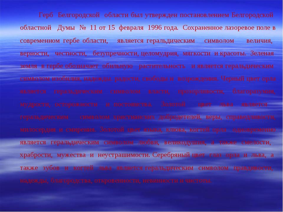 Герб Белгородской области был утвержден постановлением Белгородской областно...