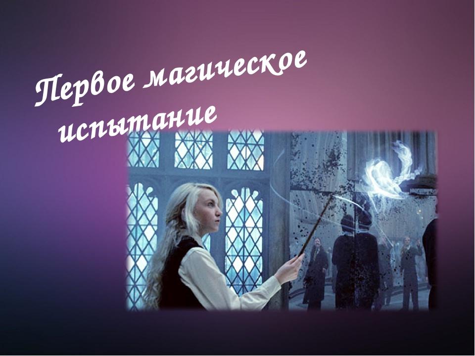 Первое магическое испытание