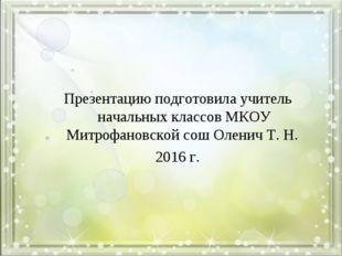 Презентацию подготовила учитель начальных классов МКОУ Митрофановской сош Ол