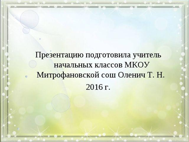 Презентацию подготовила учитель начальных классов МКОУ Митрофановской сош Ол...