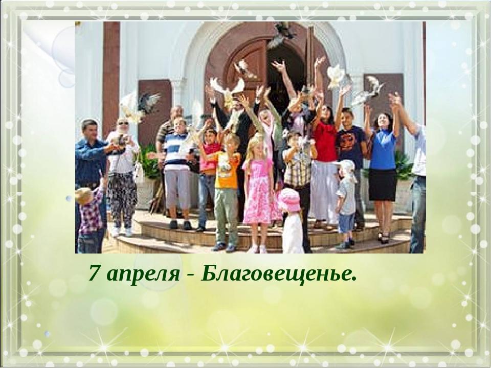 7 апреля - Благовещенье.