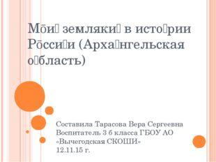 Составила Тарасова Вера Сергеевна Воспитатель 3 б класса ГБОУ АО «Вычегодская