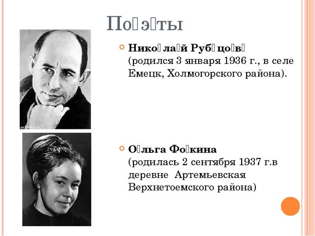 По̄э́ты Нико̄ла́й Руб̄цо́в̄ (родился 3 января 1936 г., в селеЕмецк, Холмогор...