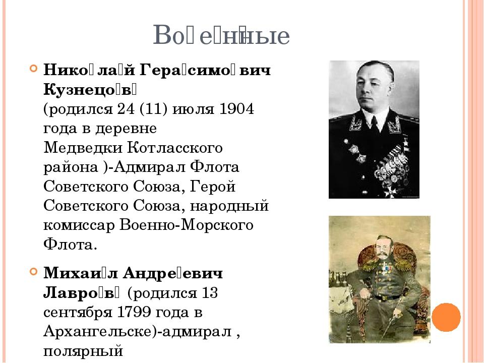 Во̄е́н̅ные Нико̄ла́й Гера́симо̄вич Кузнецо́в̄ (родился24 (11) июля 1904 года...