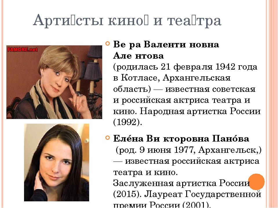 Арти́сты кино́ и теа́тра Ве́раВаленти́новна Але́нтова (родилась21 февраля 1...