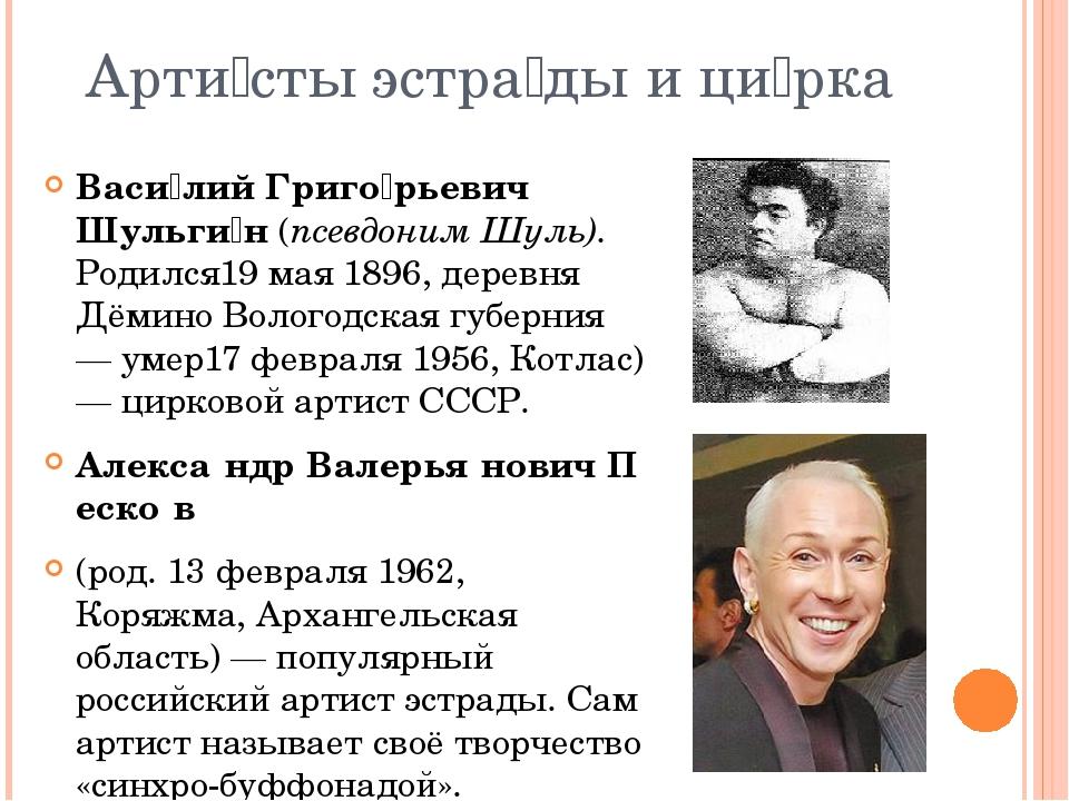 Арти́сты эстра́ды и ци́рка Васи́лий Григо́рьевич Шульги́н(псевдоним Шуль). Р...