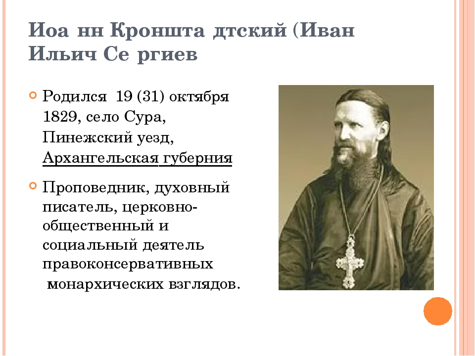 Иоа́нн Кроншта́дтский(Иван Ильич Се́ргиев Родился 19(31)октября1829, сел...
