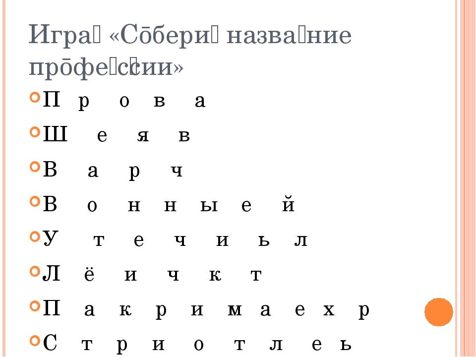 Игра́ «Сōбери́ назва́ние прōфе́с̅сии» П р о в а Ш е я в В а р ч В о н н ы е й...