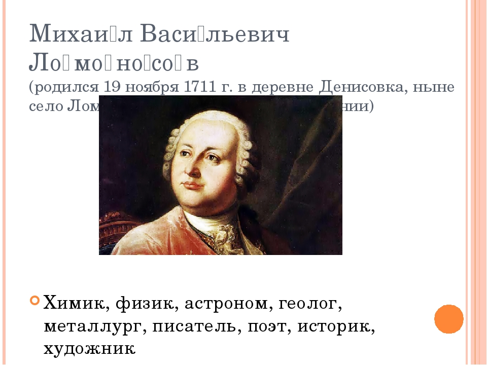 Михаи́л Васи́льевич Ло̄мо̄но́со̄в (родился 19 ноября 1711 г. в деревне Денисо...