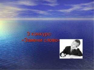 3 конкурс «Замени слово»
